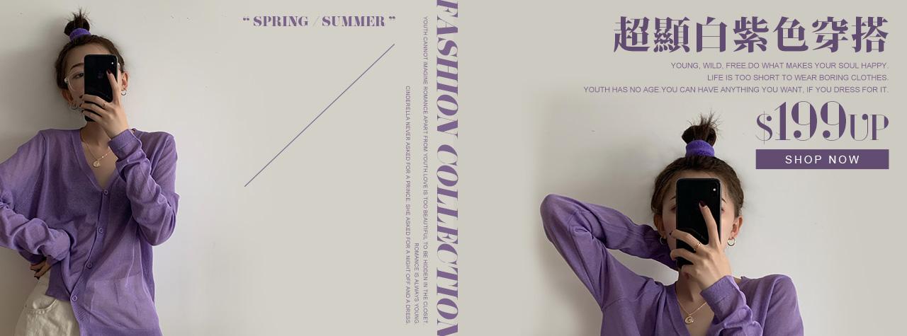 超顯白紫色穿搭